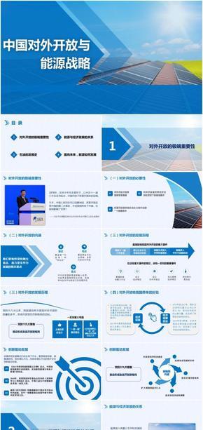 中国对外开放与能源战略