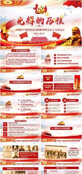 中国共产党党史及成就展 新民主主义-社会主义-光辉的历程