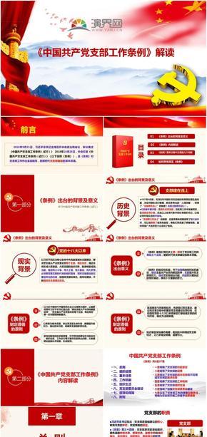 中共中央印发《中国共产?#36710;?#32452;工作条例》