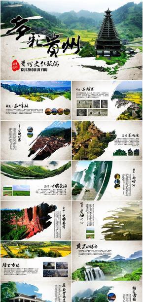 贵州文化旅游宣传推广PPT模板