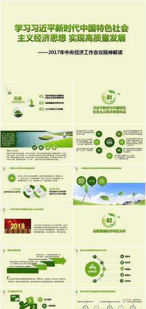 学习习近平新时代中国特色社会主义经济思想 实现高质量发展-2017年中央经济工作会议精神解读