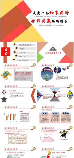 治国理政-走出一条和衷共济合作共赢的新路子-亚投行-一带一路-中国工程-中国与世界经济