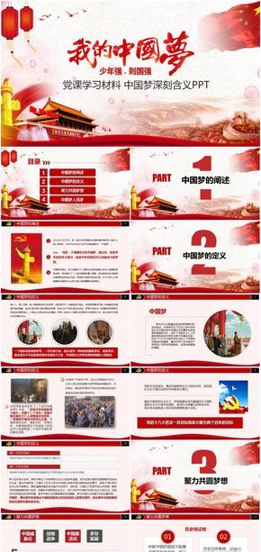 我的中国梦/党课学习材料/中国梦深刻含义