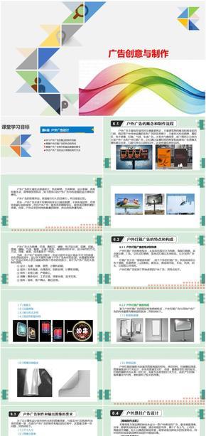 广告创意与制作-第6章  户外广告设计