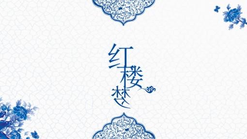 高中语文课 红楼梦 - 演界网,中国首家演示设计交易