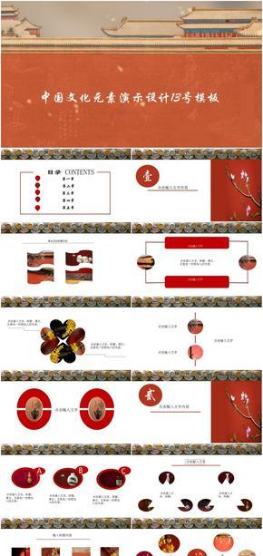 中国文化元素演示设计13号模板