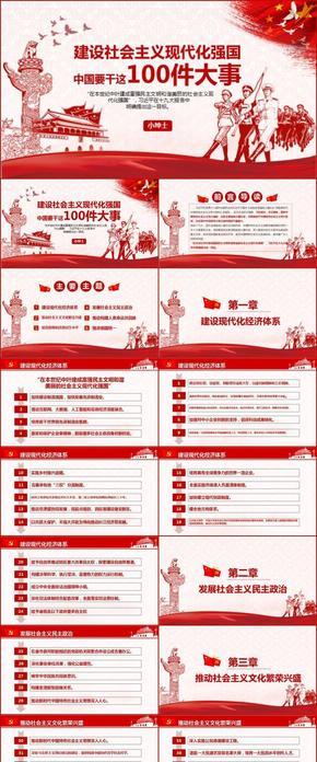 建设社会主义现代化强国中国要干的100件大事