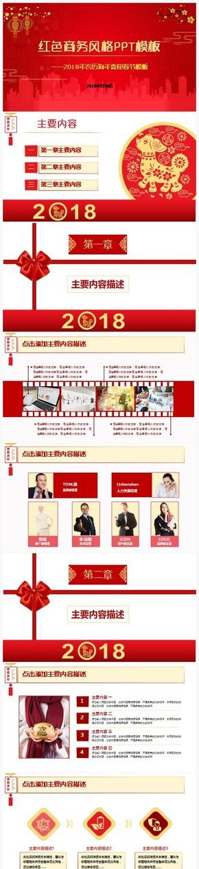 红色通用商务PPT模板