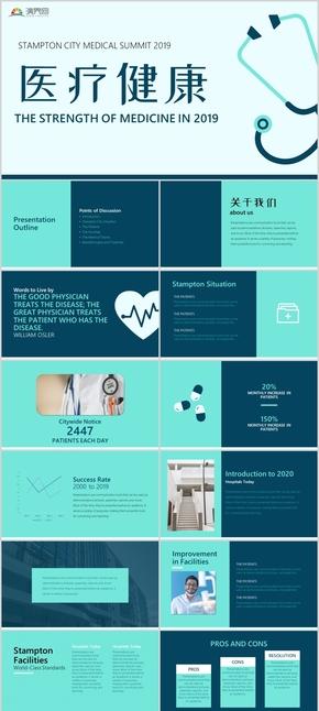 醫療健康小清新通用模板