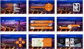 商业模板城市风格橙色主调