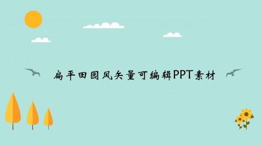 扁平田园风矢量可编辑ppt素材