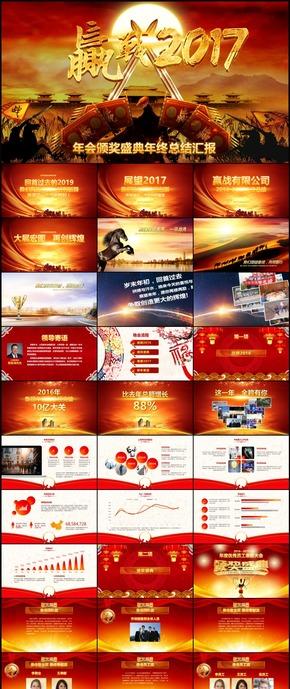 2017赢战鸡年红色扁平年会颁奖盛典ppt模板年终总结新年计划