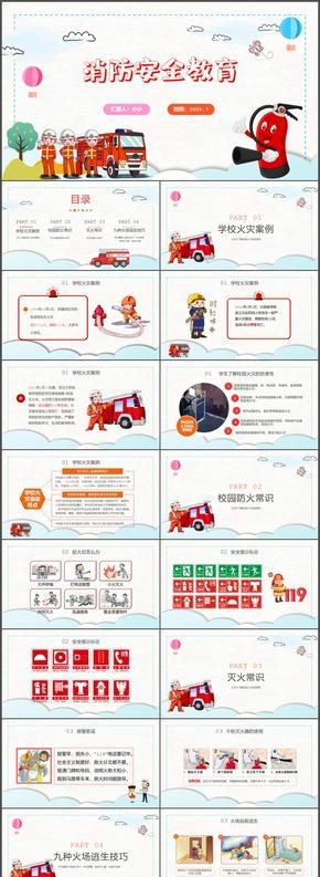 ?灰色紅色簡約卡通消防安全教育課件動態PPT模板