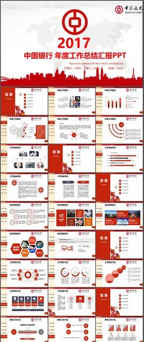 2017年最新中国银行PPT模板年度工作计划年终工作总结汇报设计素材简约008-2