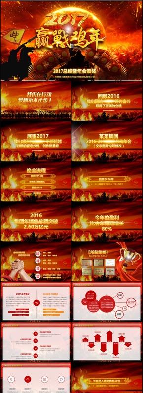 2017赢战鸡年红色扁平企业年会颁奖盛典ppt模板