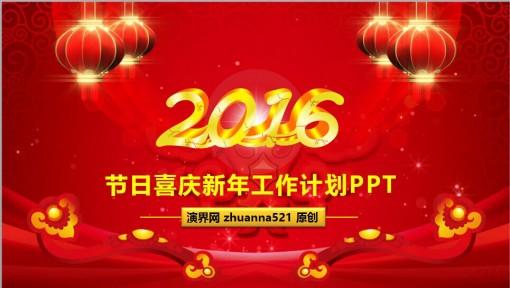 2016猴年开门红红色喜庆吉祥年度总结工作计划汇报