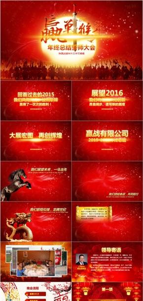2016颁奖晚会赢战猴年动态PPT模板 年会誓师总结大会ppt模板素材046