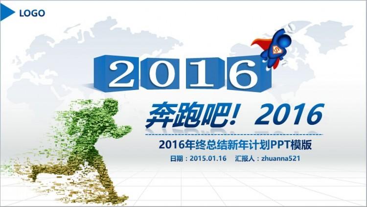 奔跑吧2016市场部营销部工作计划年度计划工作总结ppt模板p051