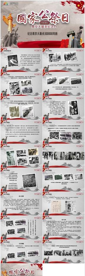勿忘国耻铭记历史国家公祭日南京大屠杀纪念宣传PPT模板