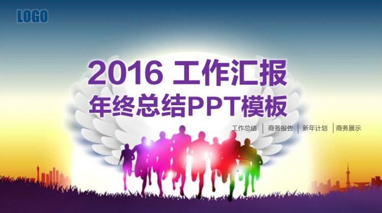 2016年奔跑新年计划工作计划ppt模板商务汇报工作