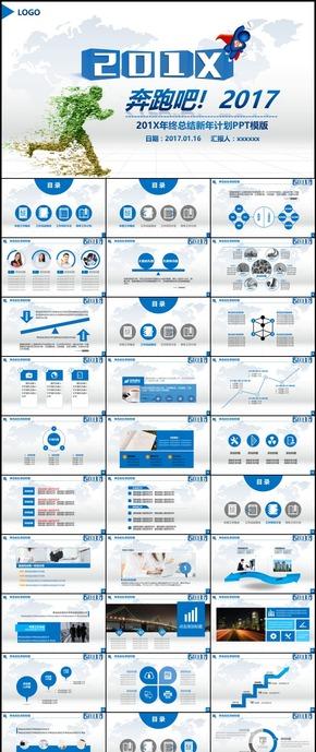奔跑吧2016市场部营销部工作计划年度计划工作总结ppt模板p051-