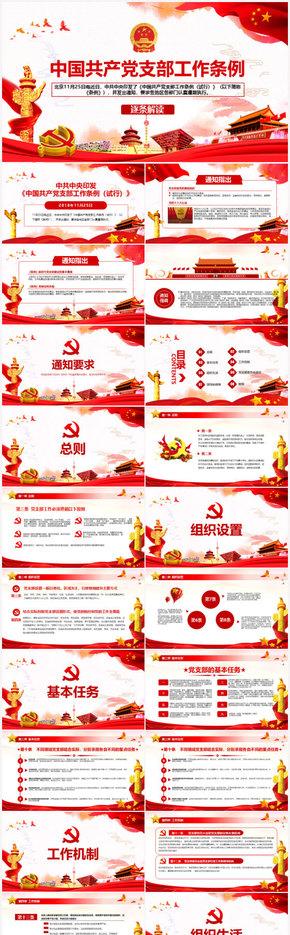 红色党政风格中共中央印发中国共产党支部工作条例试行的党课党建ppt模板