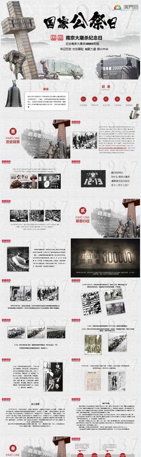 勿忘国耻铭记历史国家公祭日宣传南京大屠杀纪念PPT模板