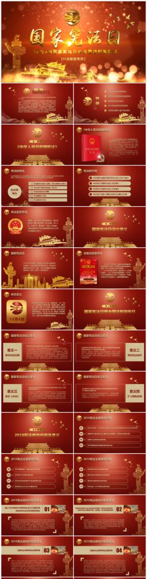 震撼金色粒子片头国家宪法日PPT模板法律法规红金沙剪纸党政风