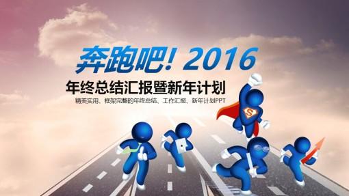 奔跑吧2016年度年终工作总结计划报告汇报述职ppt模板