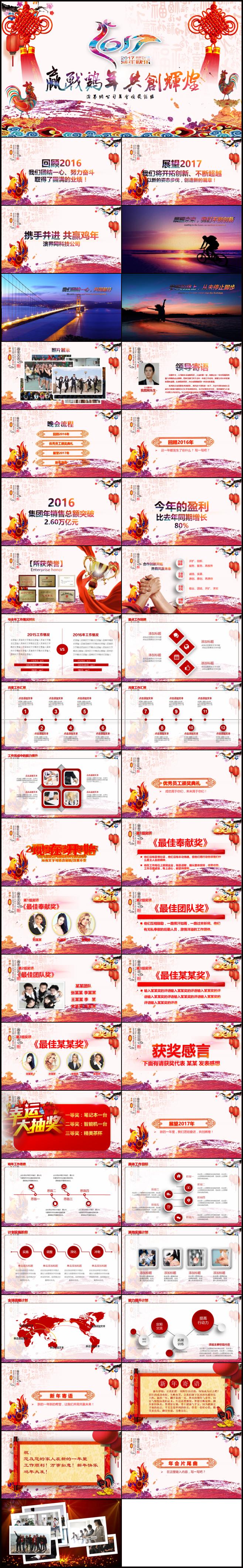 """ppt模板炫彩扁平企业年会颁奖盛典ppt模板2017赢战"""""""