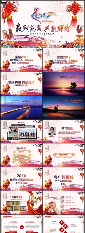 炫彩扁平企业年会颁奖盛典ppt模板2017赢战鸡年工作总结汇报