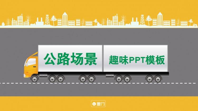 原创ppt模板:趣味 卡通 手绘 公路场景