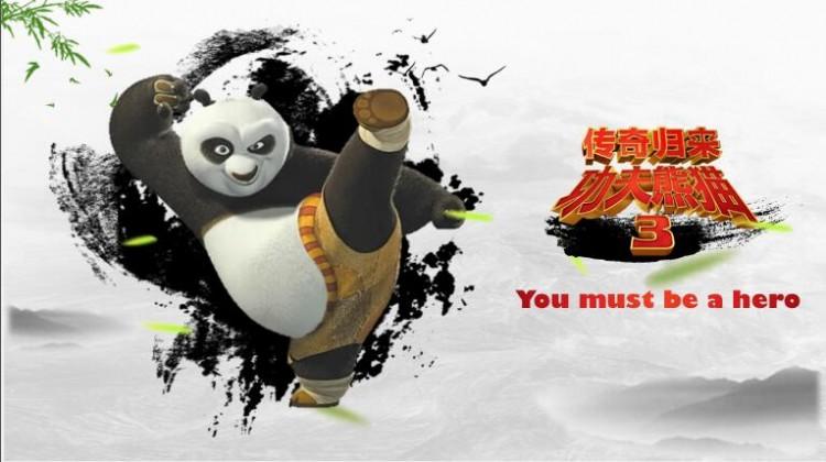 功夫熊猫创意个性ppt模板