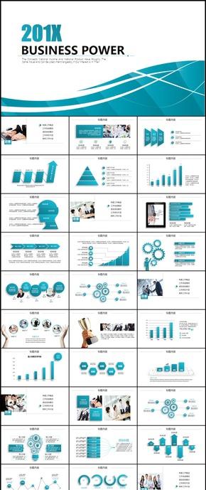 蓝色扁平企业公司新年计划暨工作总结ppt模板