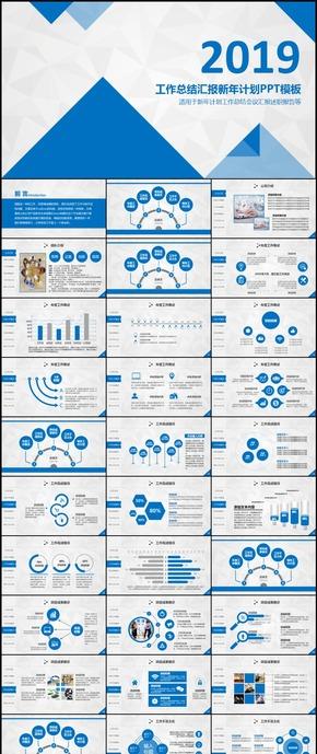 蓝色扁平通用工作总结新年计划ppt模板商务汇报