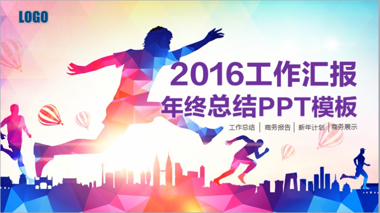 2016奔跑吧ppt模板 新年工作计划
