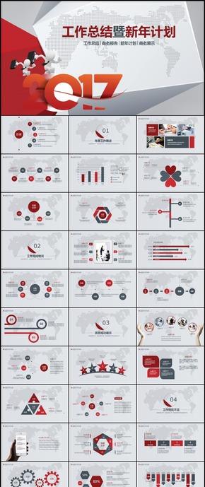 2017年红色扁平通用工作总结新年计划ppt模板商务汇报