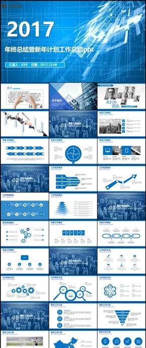 新年计划工作总结暨商务汇报动态PPT模板