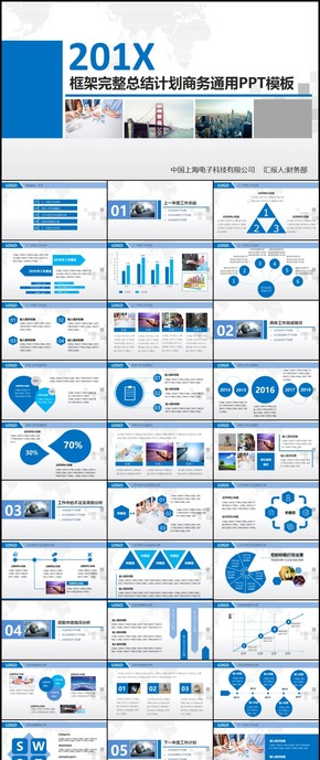 蓝色扁平企业公司工作总结ppt模板新年计划暨商务汇报