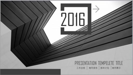ppt模板高端大气2016新年工作计划