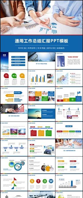蓝色扁平通用大气商务新年计划暨工作总结汇报ppt模板