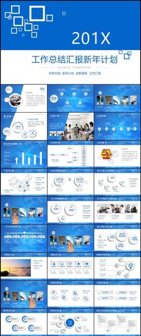 蓝色扁平企业公司通用ppt模板新年计划暨工作总结商务汇报