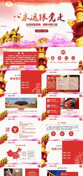 党政红色大气水墨中国风军队PPT模板