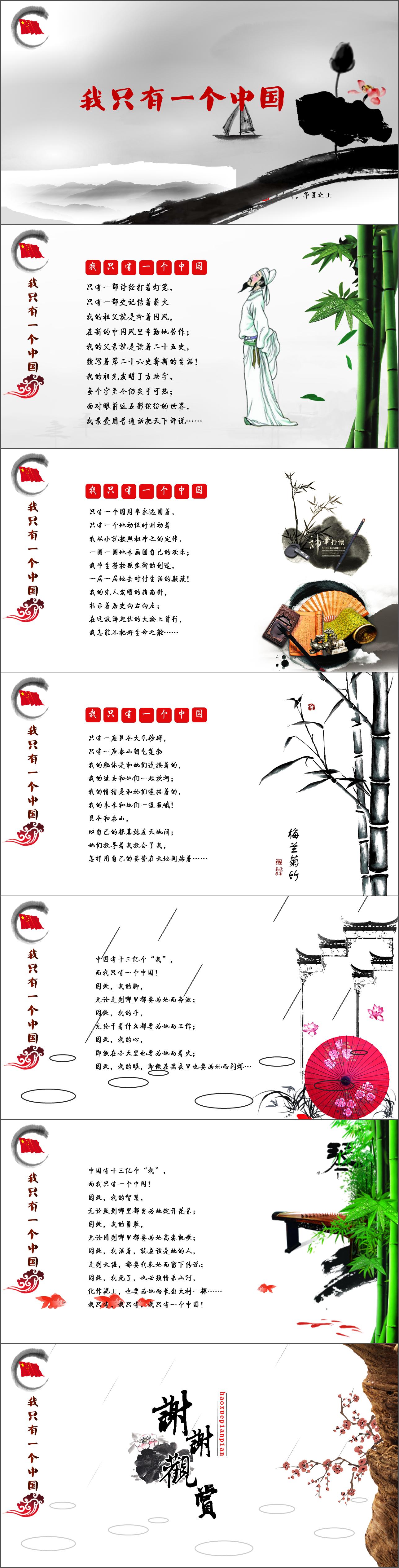 中国风PPT,道德讲座,语文课件下载–演界网