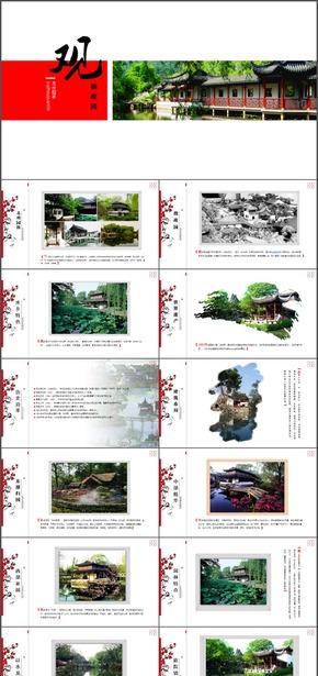 中國風園林風PPT模板