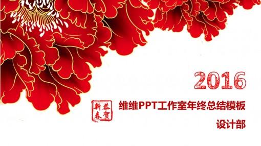 【维维ppt工作室】中国风剪纸年终总结