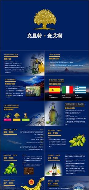 橄榄油通用类PPT模板