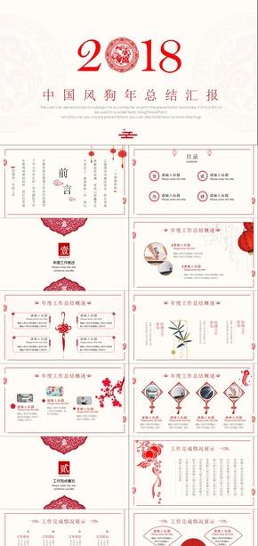 中国风狗年总结汇报PPT模板