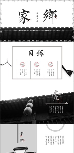 家乡介绍ppt模板_素材_背景图片免费下载–演界网