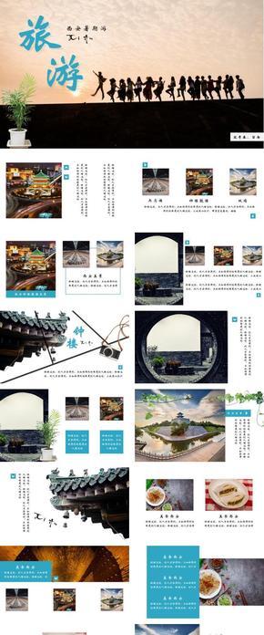 暑期旅游味道西安美食介绍电子相册